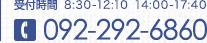 受付時間8:30-12:30 14:00-18:00 電話092-292-6860