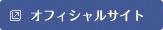 オフィシャルサイトへ