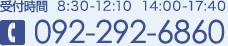 受付時間8:30-12:30 14:00-18:00電話092-292-6860