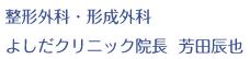 整形外科・形成外科よしだクリニック院長  芳田辰也