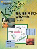 整形外科 Knack & Pitfalls 整形外科手術の基本:要点と盲点