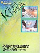 Knack & Pitfalls 外傷の初期治療の要点と盲点